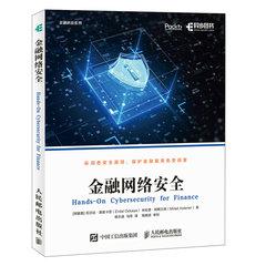 金融網絡安全-cover