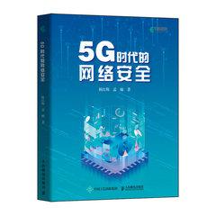 5G時代的網絡安全-cover