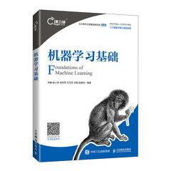 機器學習基礎-cover