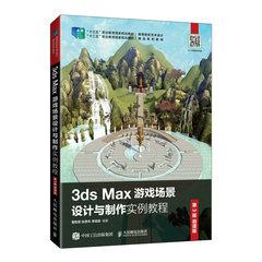 3ds Max游戲場景設計與製作實例教程 (第3版 微課版)