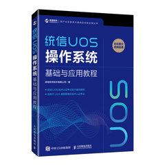 統信UOS操作系統基礎與應用教程-cover
