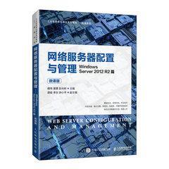 網絡服務器配置與管理——Windows Server 2012 R2篇(微課版)-cover