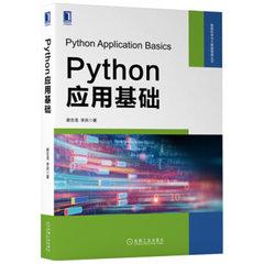 Python應用基礎-cover