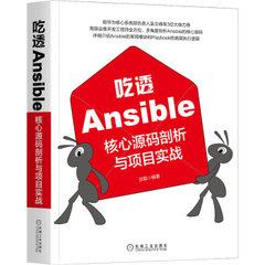 吃透 Ansible:核心源碼剖析與項目實戰-cover