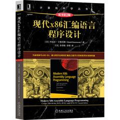 現代 x86 彙編語言程序設計, 2/e (Modern X86 Assembly Language Programming: Covers x86 64-bit, AVX, AVX2, and AVX-512, 2/e)-cover