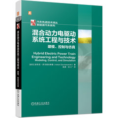 混合動力電驅動系統工程與技術:建模、控制與仿真-cover