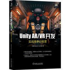 Unity AR/VR開發:實戰高手訓練營-cover