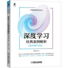 深度學習經典案例解析(基於MATLAB)-cover