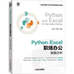Python + Excel 職場辦公數據分析-cover