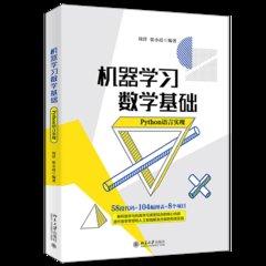 機器學習數學基礎 (Python 語言實現)-cover