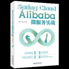 Spring Cloud Alibaba微服務實戰-cover