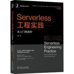 Serverless工程實踐:從入門到進階-cover
