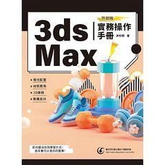 3ds Max 實務操作手冊 (熱銷版)-cover
