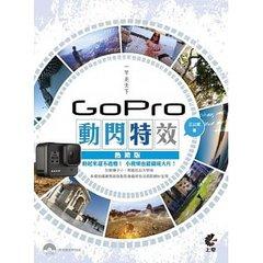 一竿走天下:Gopro 動閃特效 (熱銷版)-cover