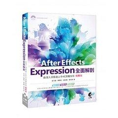 After Effects Expression 全面解剖:由淺入深極速上手 AE 頂層技術 (極薦版)-cover