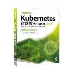 IT 進階修煉:Kubernetes 容器雲全方位應用 (熱銷版)-cover