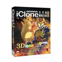 動畫輕鬆做:iClone 全功能實戰攻略 (極薦版)-cover