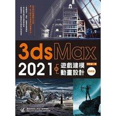3ds Max 2021 遊戲建模與動畫設計 (熱銷版)-cover