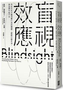 盲視效應:找出左右大腦消費行為的關鍵,破解行銷手法,與品牌平起平坐-cover