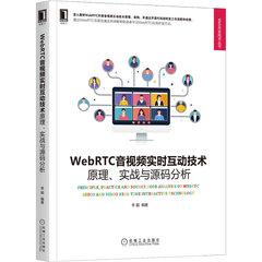 WebRTC 音視頻實時互動技術:原理、實戰與源碼分析-cover