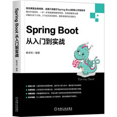 Spring Boot 從入門到實戰-cover
