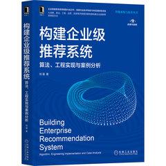 構建企業級推薦系統:算法、工程實現與案例分析-cover