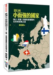 歐洲小而強的國家:瑞士、荷蘭、芬蘭與愛爾蘭的生存與發展之 (單色印刷)-cover