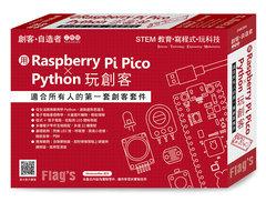 FLAG'S 創客‧自造者工作坊 -- 用 Raspberry Pi Pico × Python 玩創客-cover