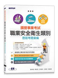 國營事業考試 -- 職業安全衛生類別歷屆考題彙編-cover
