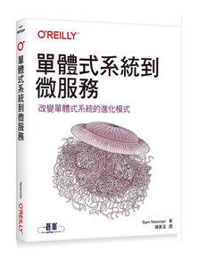 單體式系統到微服務 (Monolith to Microservices)-cover