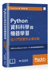 Python 資料科學與機器學習:從入門到實作必備攻略 (Hands-On Data Science and Machine Learning with Python)-cover
