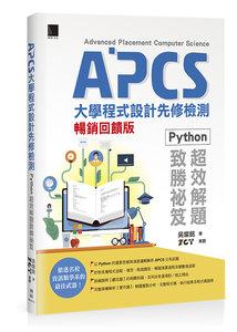 APCS 大學程式設計先修檢測:Python 超效解題致勝祕笈 (暢銷回饋版)-cover