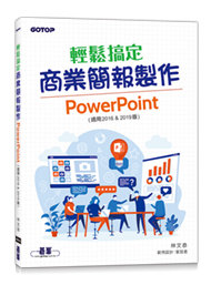 輕鬆搞定商業簡報製作|PowerPoint (適用2016 & 2019版)-cover
