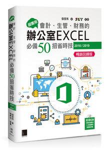 超實用!會計.生管.財務的辦公室 EXCEL 必備 50招省時技 (2016/2019)【暢銷回饋版】-cover