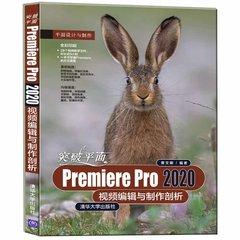 突破平面Premiere Pro 2020視頻編輯與製作剖析-cover