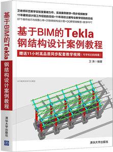 基於BIM的Tekla鋼結構設計案例教程-cover