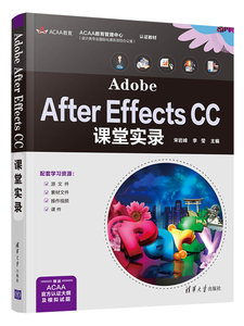 Adobe After Effects CC課堂實錄-cover
