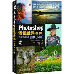 Photoshop 修色聖典, 5/e-cover