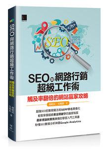 SEO 與網路行銷超級工作術:觸及率翻倍的網站贏家攻略-cover
