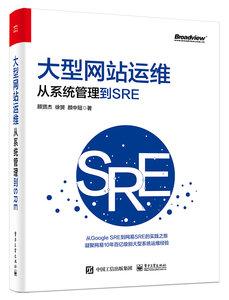 大型網站運維:從系統管理到 SRE-cover