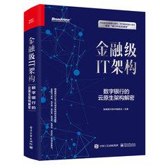 金融級 IT 架構:數字銀行的雲原生架構解密-cover