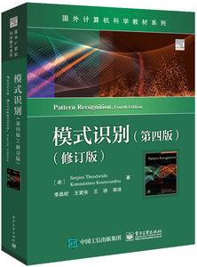 模式識別, 4/e (修訂版)(Pattern Recognition, 4/e)-cover