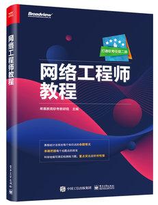 網絡工程師教程-cover