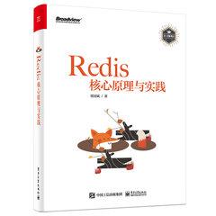 Redis 核心原理與實踐-cover