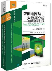 智能電網與大數據分析 — 隨機矩陣理論方法 (Smart Grid and Big Data: Theory and Practice)-cover