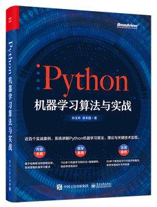Python機器學習算法與實戰-cover