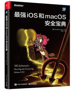 最強iOS和macOS安全寶典