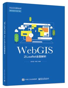 WebGIS 之 Leaflet 全面解析-cover