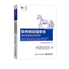 軟件供應鏈安全 — 源代碼缺陷實例剖析-cover