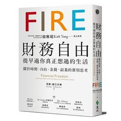財務自由,提早過你真正想過的生活:楊應超Kirk Yang審定推薦,關於時間、自由、金錢、副業的實用思考-cover